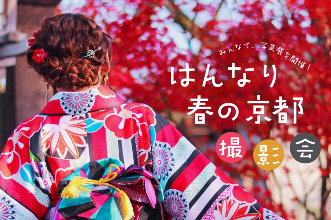 はんなり春の京都撮影会と写真展♬