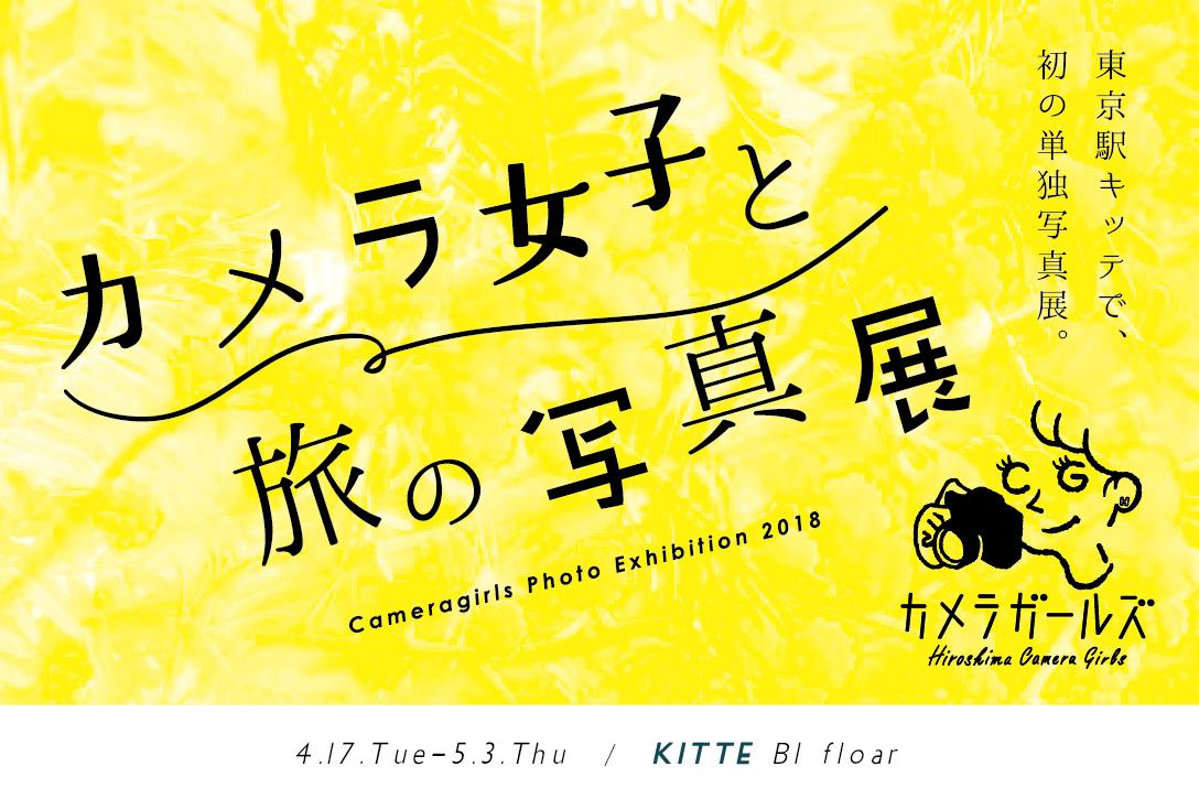 東京駅KITTEで、初の単独写真展を開催中!<カメラ女子と旅の写真展>