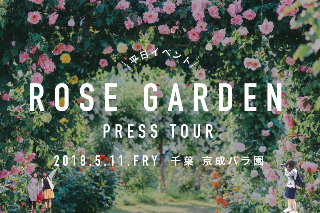 【5月11日】薔薇の楽園・京成バラ園へ♩ROSE GARDEN TOUR!