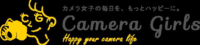 カメラガールズ|カメラ女子の毎日をHAPPYに。