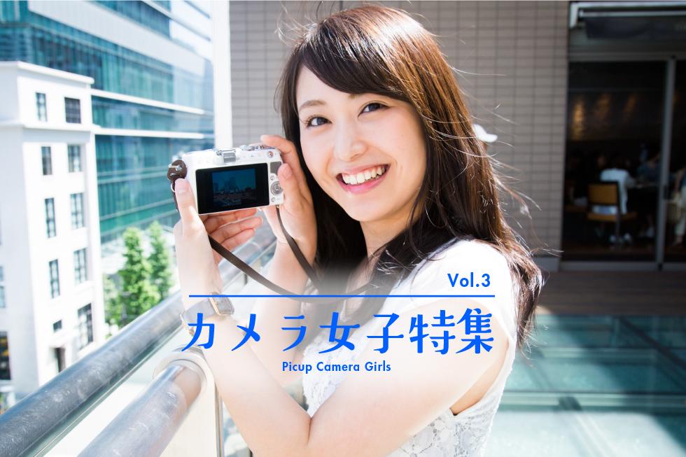 カメラ女子特集vol.3