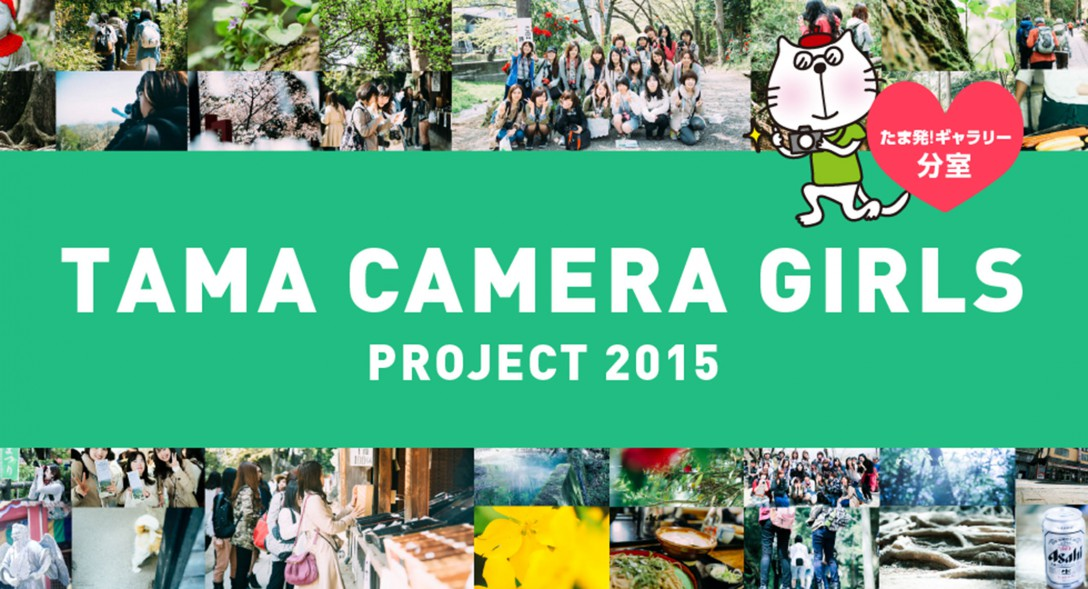 TAMA CAMERAGIRLS PROJECT 2015