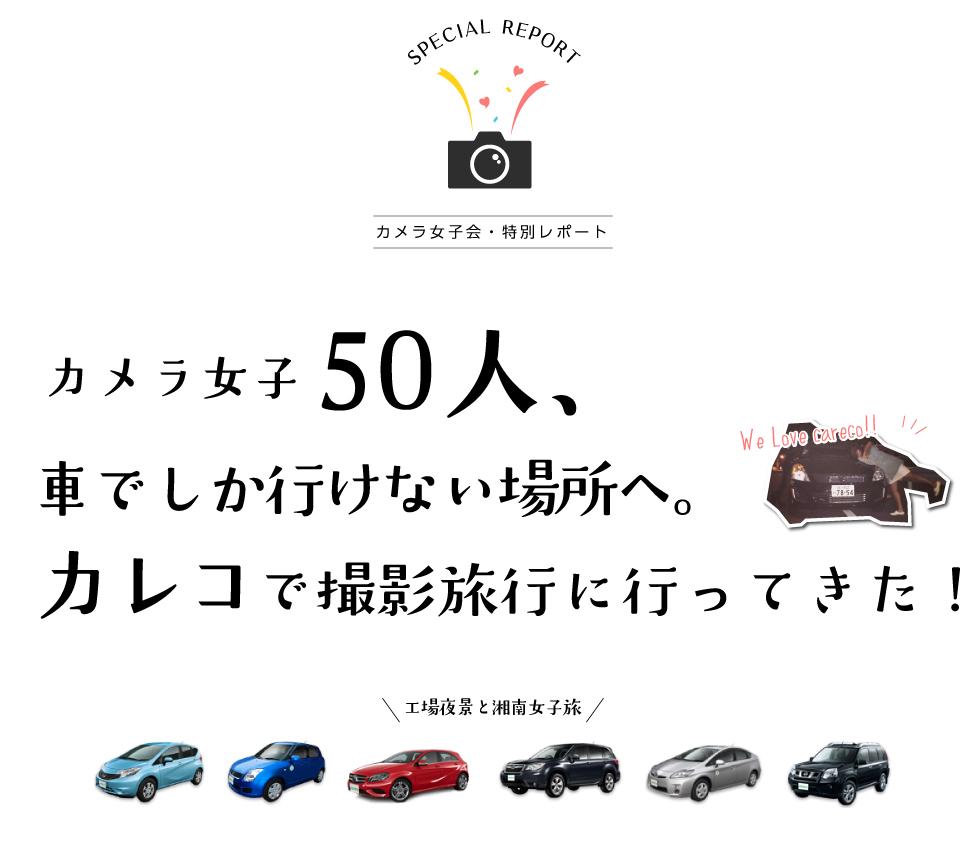 鶴巻育子さんとめぐる片瀬江ノ島撮影・講評ツアーレポート!