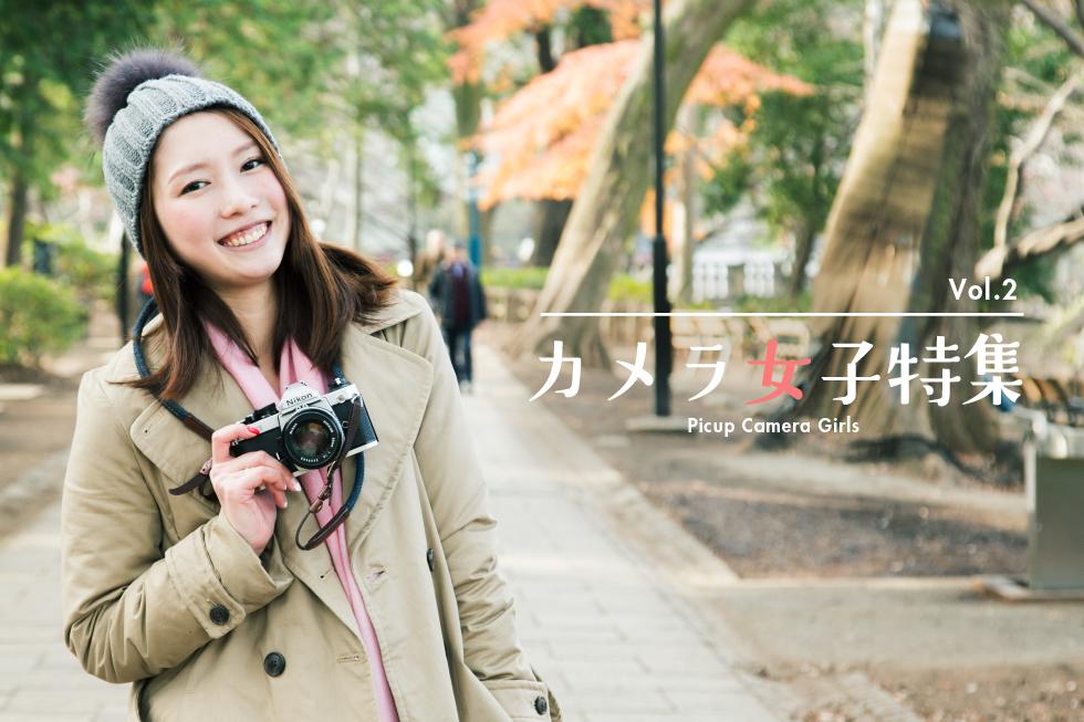 カメラ女子特集vol.2