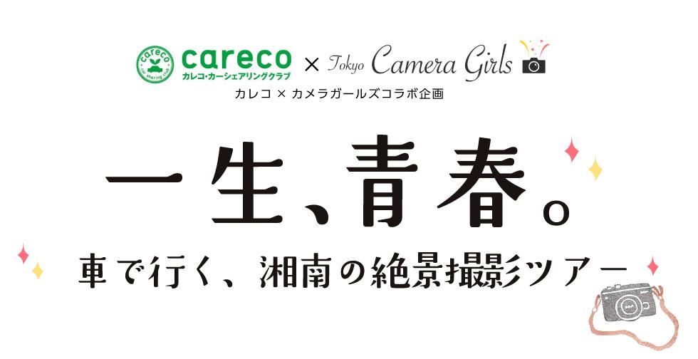 酒造見学&ラフティング&BBQ女子会撮影ツアー