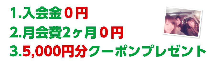 入会金0円 月会費2ヶ月0円 5,000円分クーポンプレゼント