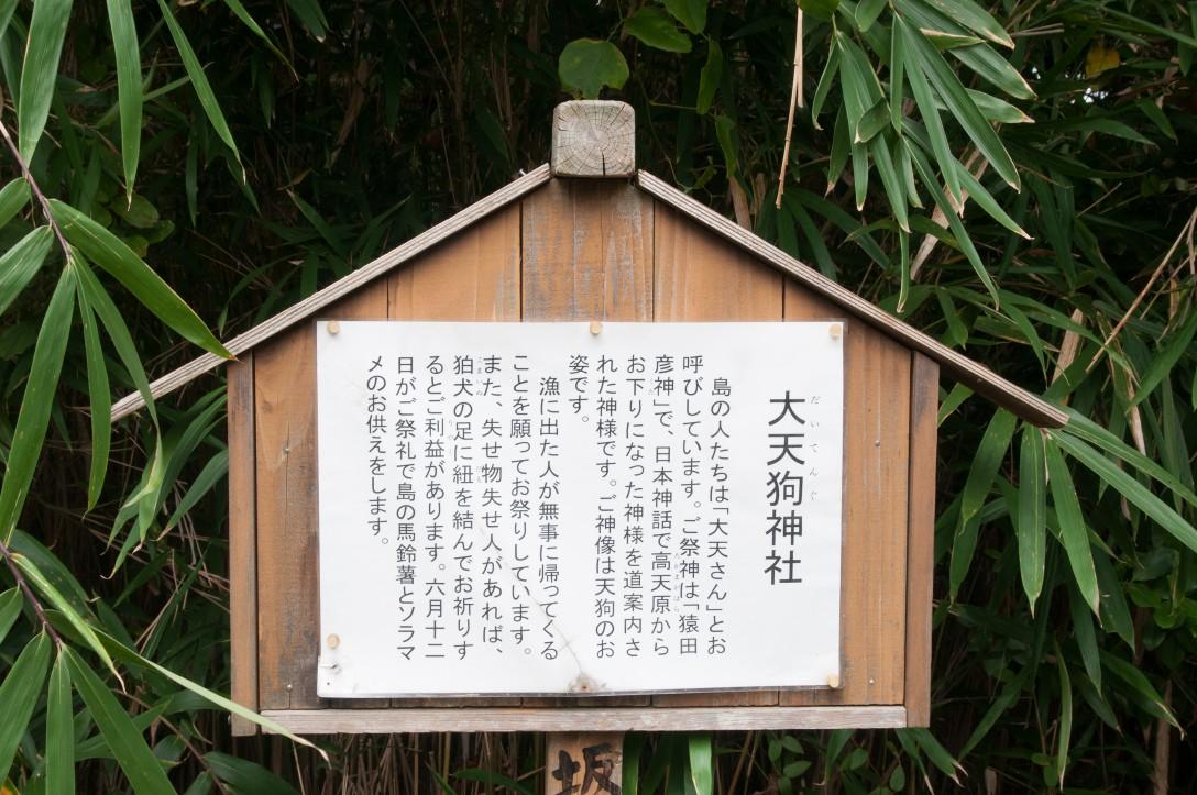 香川県坂出市 岩黒島大天狗神社と黒い岩(14)