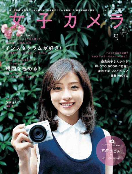 雑誌 女子カメラ