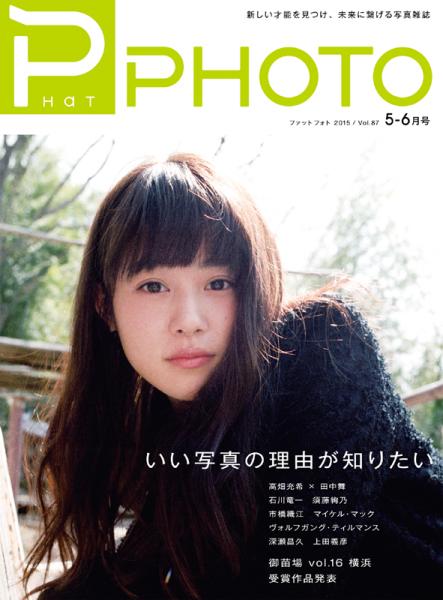 雑誌 PHaT PHOTO