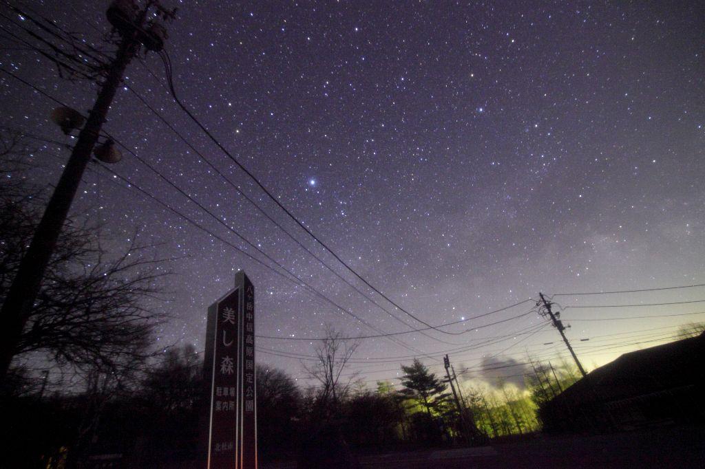 山梨県 美し森駐車場の星空