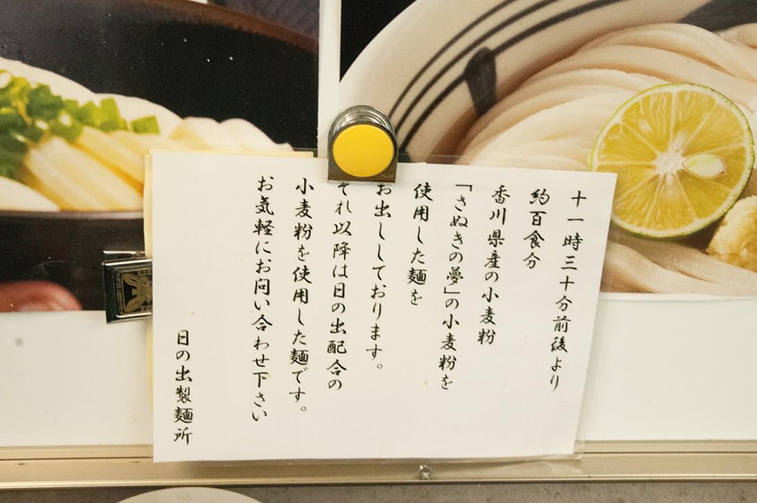 香川県坂出市 日の出製麺所