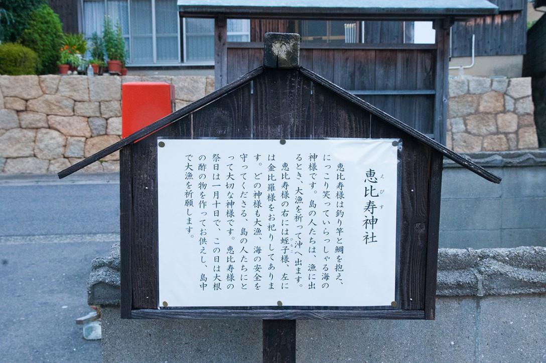香川県坂出市 岩黒島(いわくろじま) 恵比寿神社