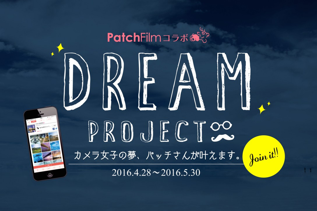 「PatchFilm×東京カメラガールズ」フォトコン・第3弾!
