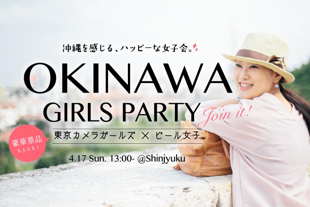沖縄を感じる、春の女子会パーティー開催!