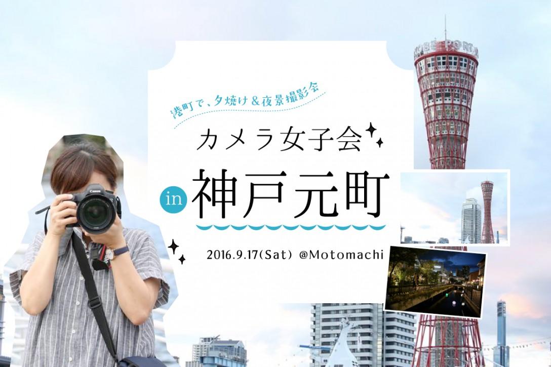 神戸カメラガールズ・第1回撮影会開催!