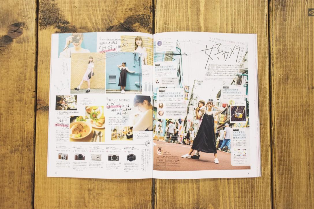 「girlsTREND」Vol.14に掲載されました!