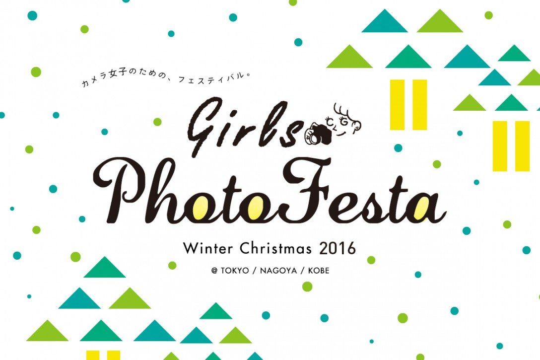 日本一、フォトジェニック?!撮影スポットいっぱいの佐賀へ、カメラ女子旅!