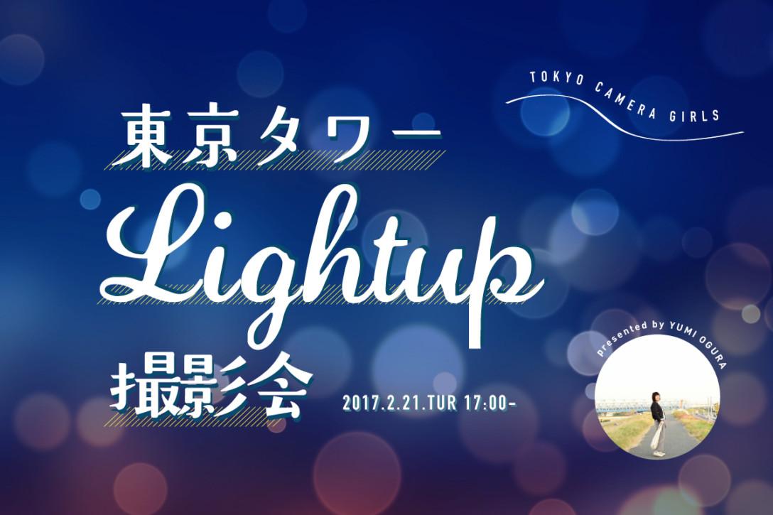 東京タワーライトアップ撮影会