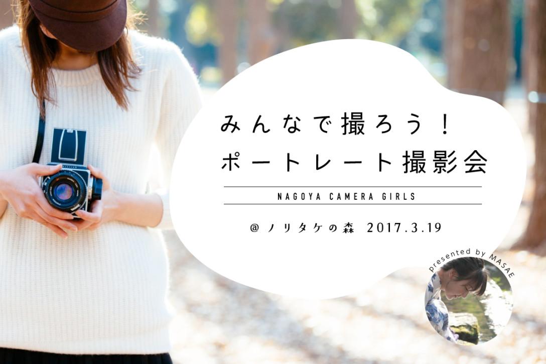 流山鉄道線 古民家カフェお写んぽツアー!