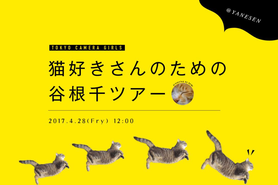 【4月28日】猫好きさんのための谷根千ツアー!