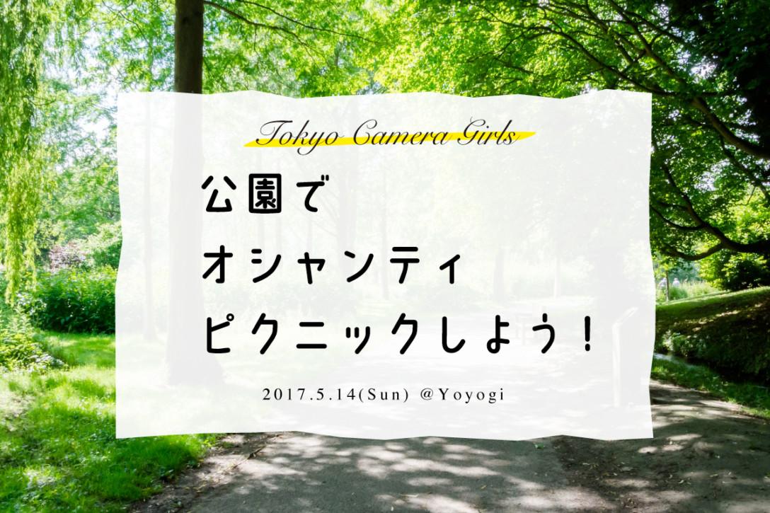 【5月27日】公園でオシャンティーピクニックしよう!