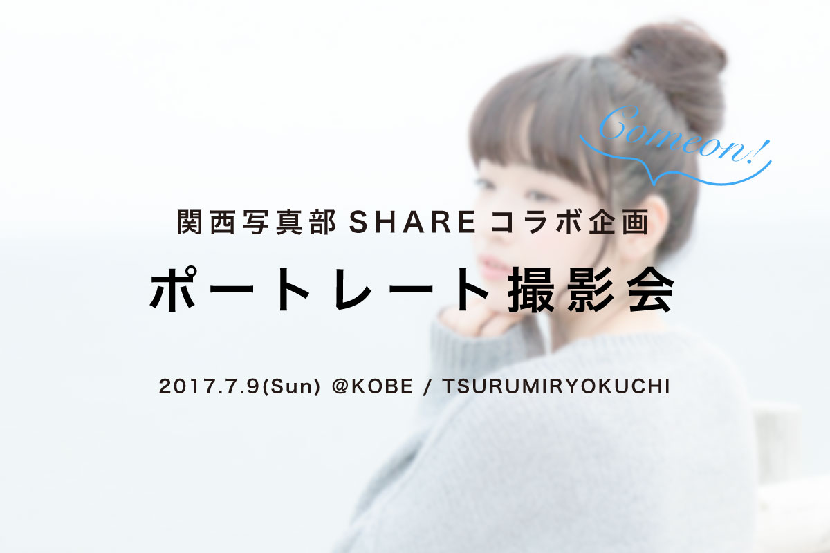 【7月7日・東京】天空のビアテラスでカメラ女子会!