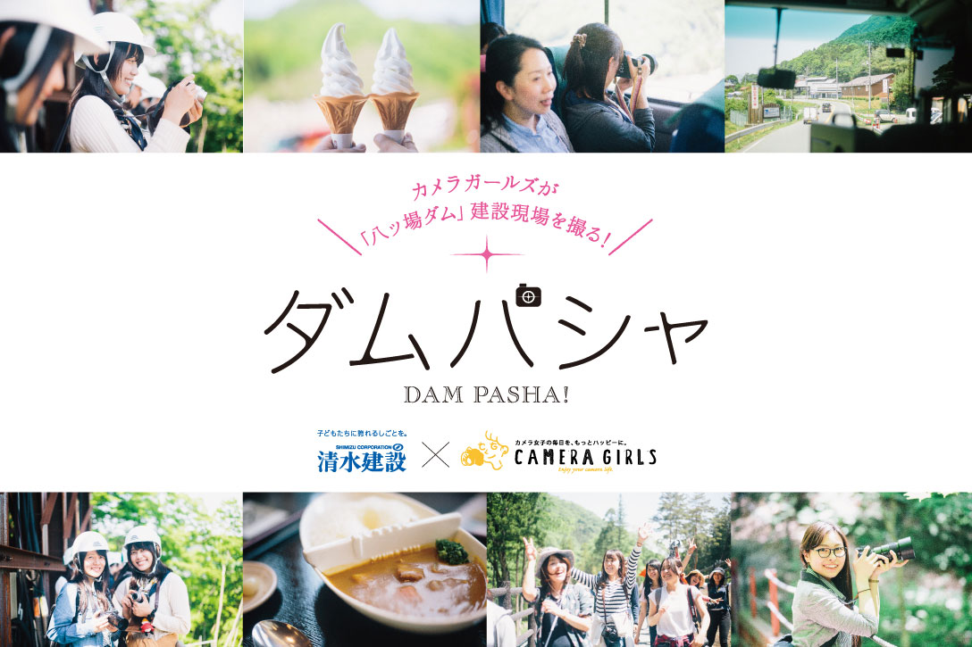 清水建設とのコラボ企画・八ッ場ダムツアー「ダムパシャ!」が新聞広告になります!