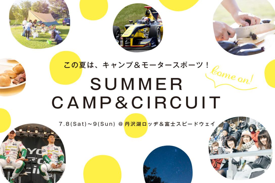 この夏は、キャンプ&モータースポーツ!「SUMMER CAMP&CIRCUIT」撮影ツアー開催!
