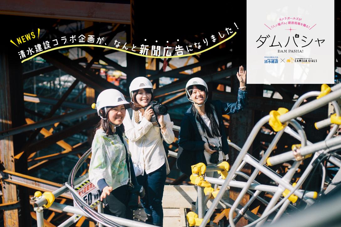 <八ッ場ダム>清水建設コラボ企画が、なんと新聞広告になりました!