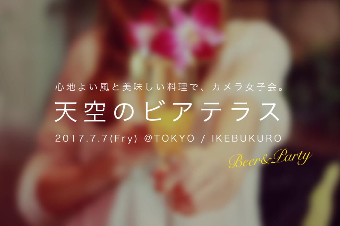 【8月5日】ひまわり畑&レトロ街に、ウユニまで?!絶景スポット撮影ツアー