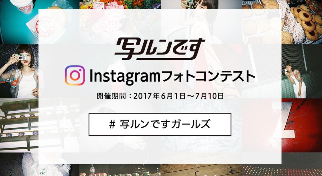 【1年分の「写ルンです」がもらえルンです!】「写ルンです」Instagramフォトコンテスト開催☆
