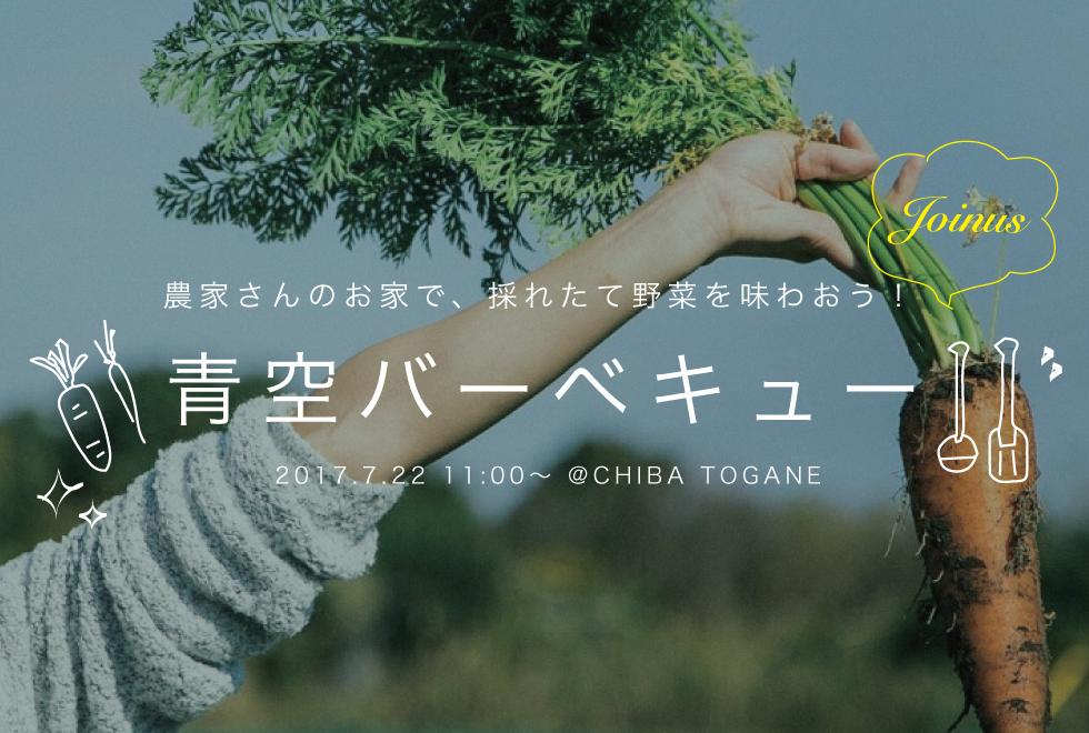 【7月22日】農家さんのお家で、採れたて野菜を味わおう!<青空バーベキュー会>
