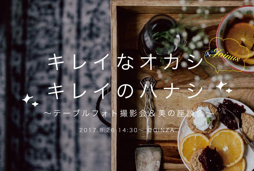 キレイなオカシ×キレイのハナシ 〜テーブルフォト撮影会&美の座談会〜