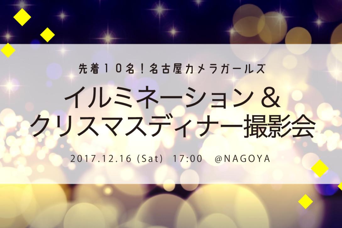 【12月16日】名古屋カメラガールズ イルミネーション&クリスマスディナー撮影会