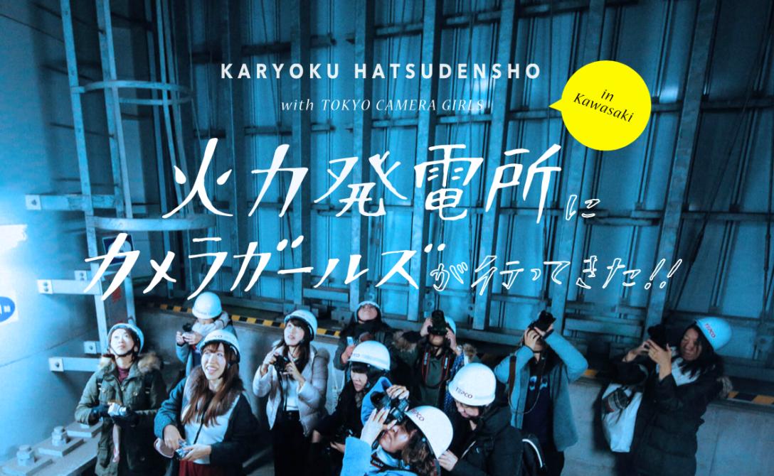 【TEPCO×カメラガールズ】フォトジェニックな川崎火力発電所撮影ツアー<レポ>