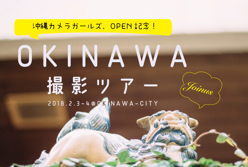 沖縄カメラガールズOPEN記念!沖縄撮影ツアーのお知らせ