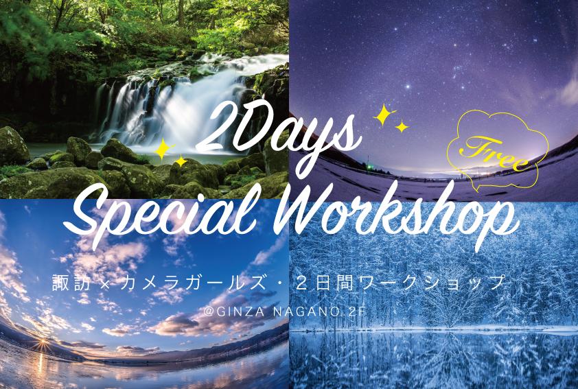 諏訪×カメラガールズ 2Days Special Workshop!