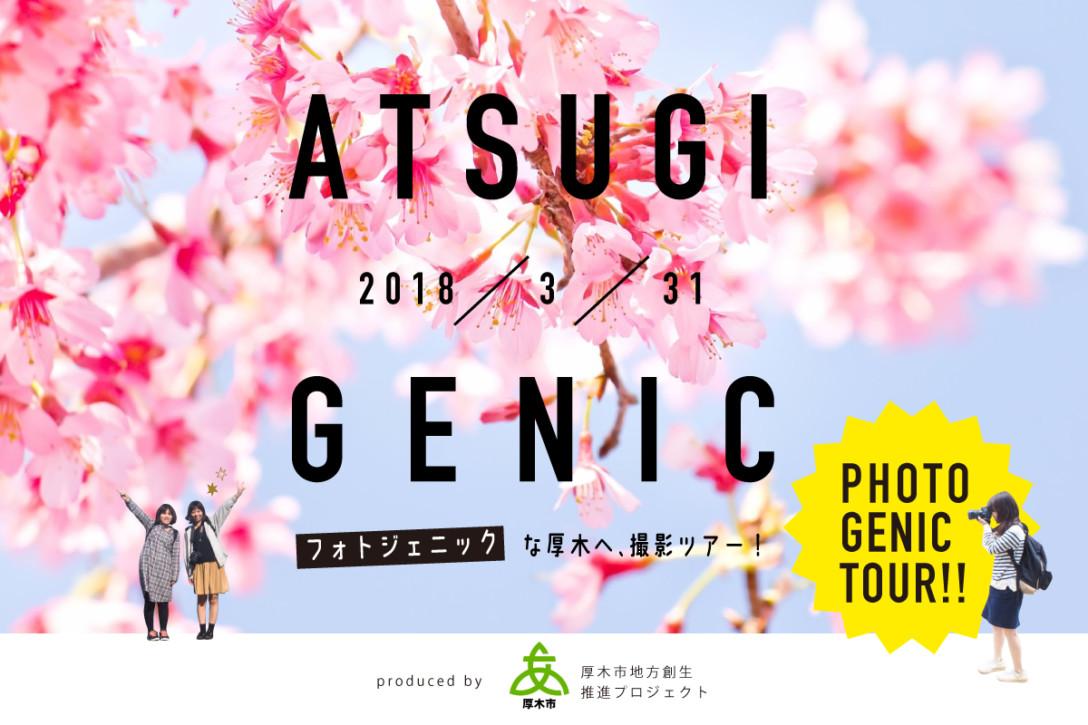 <ATSUGI GENIC>第3回フォトジェニックな厚木へ、撮影ツアー最終回!