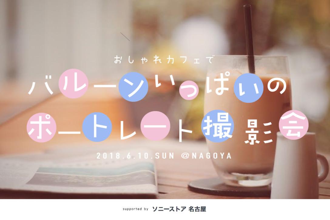 【6月10日】おしゃれカフェで、バルーンいっぱいのポートレート撮影会<名古屋>