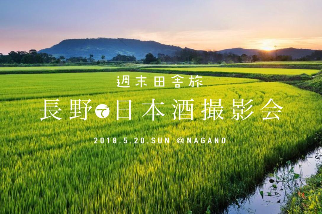 【5月20日】信州の方も、東京の方も大歓迎!長野で日本酒撮影会