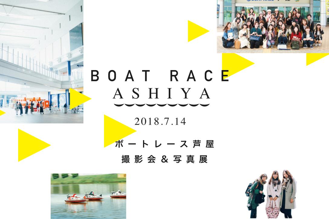 【7月14日(土)】福岡県開催!ボートレース芦屋<撮影会&写真展>